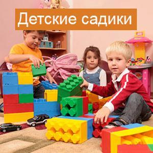 Детские сады Агрыза