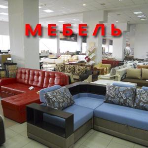 Магазины мебели Агрыза