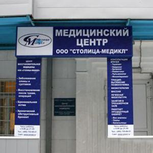 Медицинские центры Агрыза