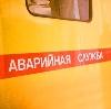 Аварийные службы в Агрызе