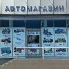 Автомагазины в Агрызе