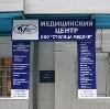 Медицинские центры в Агрызе