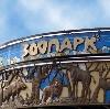 Зоопарки в Агрызе