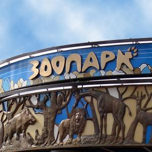 Зоопарки Агрыза